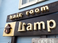 hair room Lamp看板