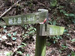 砥上岳への分岐